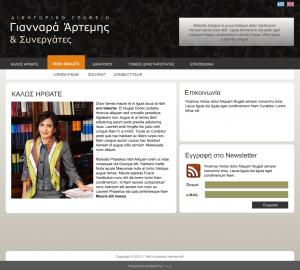 Αρτεμης Γιανναρα - Δικηγορος
