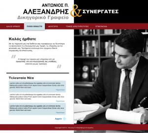 Αντωνιος Αλεξανδρης